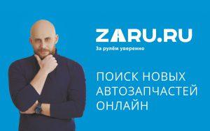 Рекламная фотосъемка для интернет площадки автозапчастей